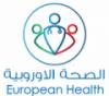 الصحة الاوروبية